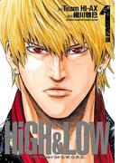 【全1-3セット】HiGH&LOW THE STORY OF S.W.O.R.D.(少年チャンピオン・コミックス エクストラ)