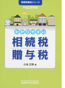 わかりやすい相続税贈与税 平成28年版 (実務家養成シリーズ)