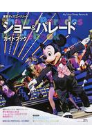東京ディズニーリゾートショー&パレードガイドブック