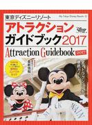 東京ディズニーリゾートアトラクションガイドブック 2017