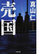 売国 (文春文庫)(文春文庫)