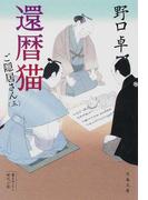 還暦猫 書き下ろし時代小説 (文春文庫 ご隠居さん)(文春文庫)