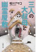三人の大叔母と幽霊屋敷 (文春文庫)(文春文庫)
