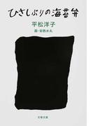 ひさしぶりの海苔弁 (文春文庫)(文春文庫)