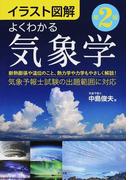よくわかる気象学 イラスト図解 第2版
