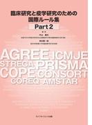 臨床研究と疫学研究のための国際ルール集 Part2