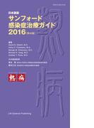 サンフォード感染症治療ガイド 日本語版 2016