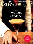 カフェ&レストラン 2016年 08月号 [雑誌]