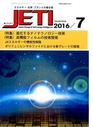 JETI (ジェティ) 2016年 07月号 [雑誌]