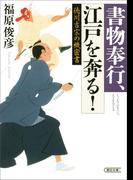 書物奉行、江戸を奔る! 徳川吉宗の機密書(朝日文庫)