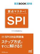 就活BOOK2018 要点マスター! SPI(就活BOOK2018)
