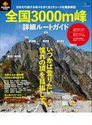 PEAKS特別編集 全国3000m峰 詳細ルートガイド