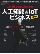 【期間限定価格】この1冊でまるごとわかる 人工知能&IoTビジネス