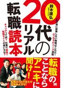 【期間限定価格】20代のリアル転職読本