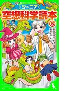 ジュニア空想科学読本8(角川つばさ文庫)