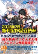 GA文庫&GAノベル2016年7月の新刊 全作品立読み(合本版)(GA文庫)