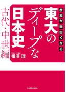 歴史が面白くなる 東大のディープな日本史【古代・中世編】(中経の文庫)