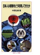 日本人は植物をどう利用してきたか(岩波ジュニア新書)