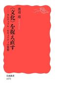 〈文化〉を捉え直す-カルチュラル・セキュリティの発想(岩波新書)