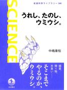 うれし,たのし,ウミウシ.(岩波科学ライブラリー)