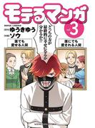 モテるマンガ(3)(YKコミックス)