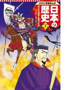 武士の成長と室町文化 学習まんが 日本の歴史(7)