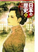 日清・日露戦争と国際関係 学習まんが 日本の歴史(14) (学習まんが 日本の歴史)