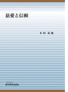 【オンデマンドブック】慈愛と信頼