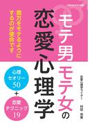 【オンデマンドブック】モテ男モテ女の恋愛心理学 心理セオリー50+恋愛テクニック19