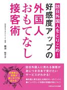【オンデマンドブック】訪日外国人をとりこめ!「好感度アップの外国人おもてなし接客術!」
