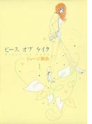 【セット商品】 ピース オブ ケイク 全5巻+番外編 ≪完結≫(フィールコミックス)