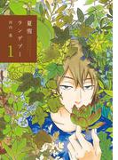 【セット商品】 夏雪ランデブー 全4巻+番外編 ≪完結≫(フィールコミックス)