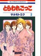 とらわれごっこ(2)(花とゆめコミックス)