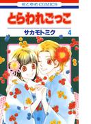 とらわれごっこ(4)(花とゆめコミックス)