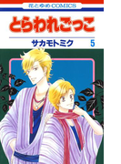 とらわれごっこ(5)(花とゆめコミックス)