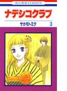 ナデシコクラブ(3)(花とゆめコミックス)