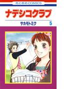 ナデシコクラブ(5)(花とゆめコミックス)