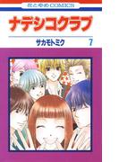 ナデシコクラブ(7)(花とゆめコミックス)