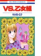 VS.乙女組(花とゆめコミックス)