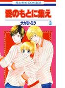 愛のもとに集え(3)(花とゆめコミックス)
