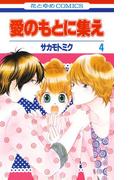 愛のもとに集え(4)(花とゆめコミックス)