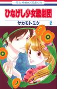 ひなげし少女歌劇団(2)(花とゆめコミックス)