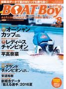 BOATBoy 2016年8月号(BOATBoy)