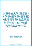 大阪市立大学(理学部・工学部・医学部〈医学科〉・生活科学部〈食品栄養科学科〉)