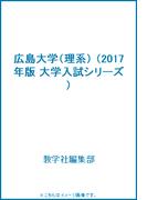 広島大学(理系)