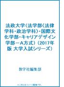 法政大学(法学部〈法律学科・政治学科〉・国際文化学部・キャリアデザイン学部−A方式) (2017年版 大学入試シリーズ)