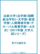 法政大学(法学部〈国際政治学科〉・文学部・経営学部・人間環境学部・グローバル教養学部−A方式)