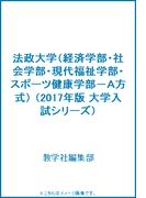 法政大学(経済学部・社会学部・現代福祉学部・スポーツ健康学部−A方式) (2017年版 大学入試シリーズ)