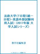 法政大学(T日程〈統一日程〉・英語外部試験利用入試) (2017年版 大学入試シリーズ)