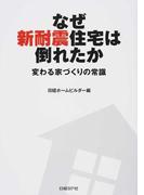 なぜ新耐震住宅は倒れたか 変わる家づくりの常識